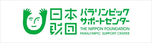 日本パラリンピックサポートセンター